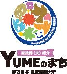 家政婦(夫)紹介 YUMEのまち