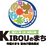 障がい者(児)訪問介護 KIBOUのまち