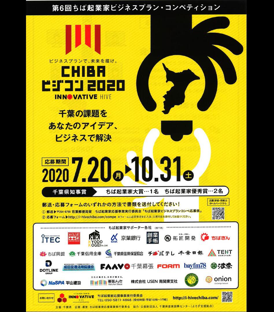 CHIBAビジコン2020