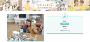 東京福祉専門学校「先輩インタビュー」